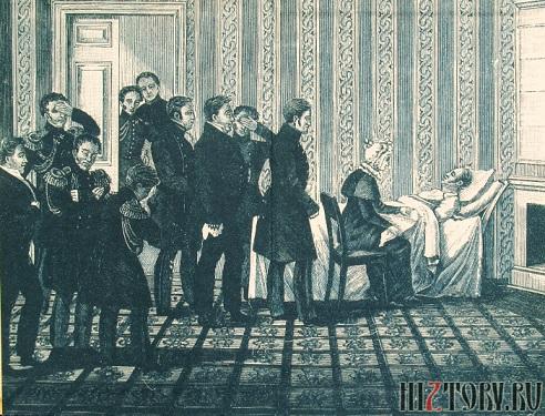Александр I на смертном одре. 1825 год.