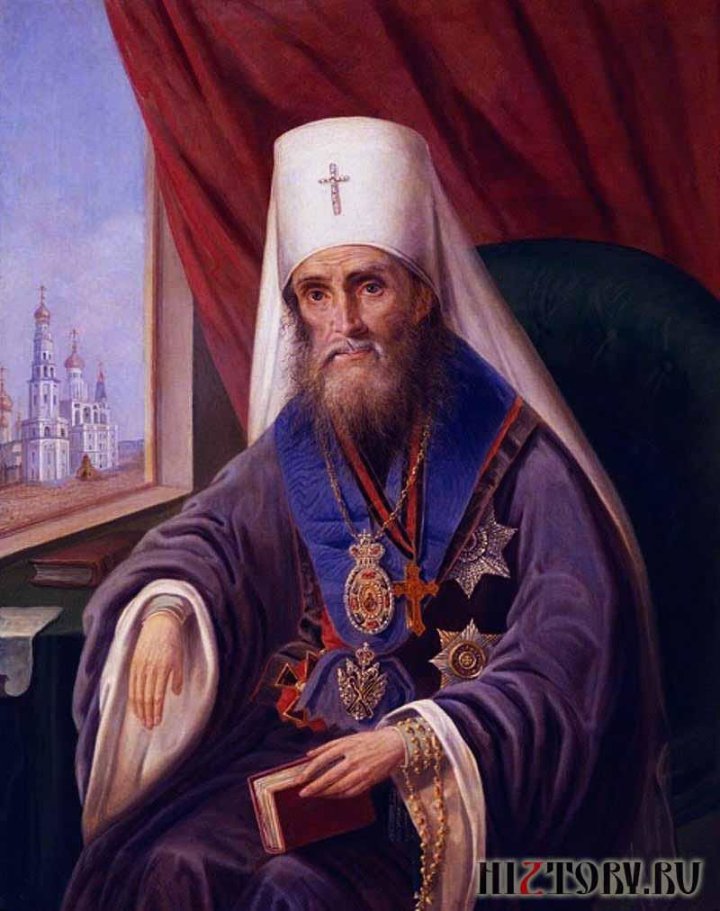 Филарет, митрополит московский