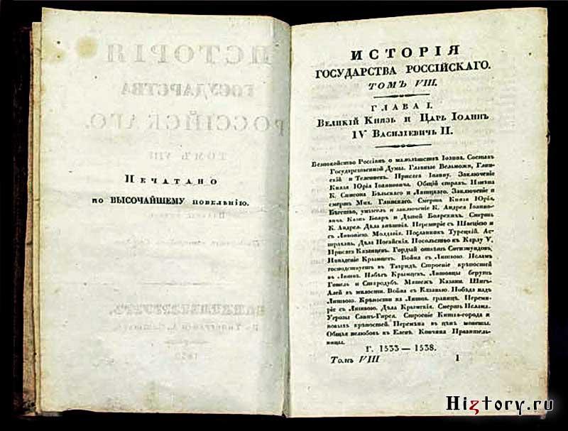 «Истории Государства Российского»