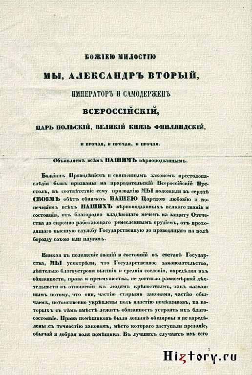 Манифест Александра Второго от отмене крепостного права