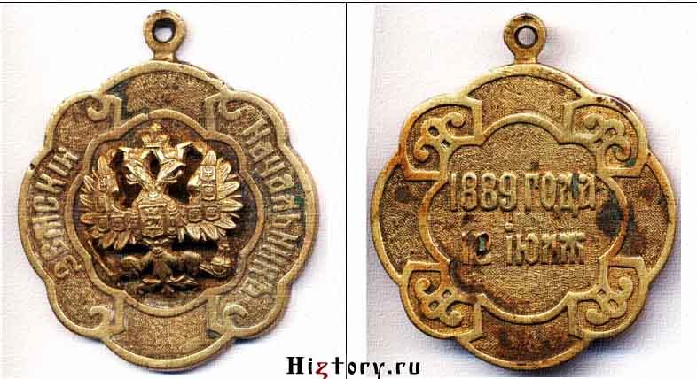 Нагрудный знак Земского начальника. 1889 год.