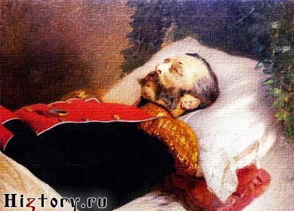 Смерть Александра 2