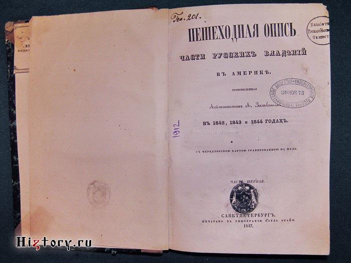 Загоскин Л. Пешеходная опись части русских владений в Америке.