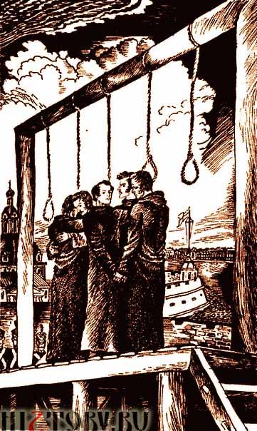 25 июля 1826 года состоялась казнь декабристов
