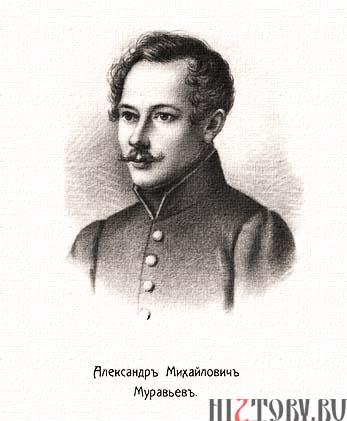 А.Муравьев