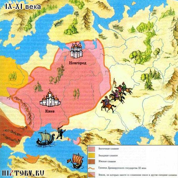 Древнерусское государство IX-XI вв