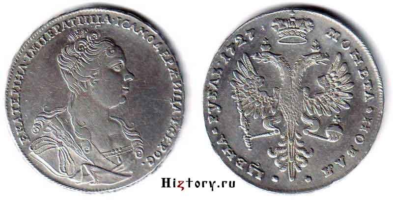 Серебряный рубль 1727 года