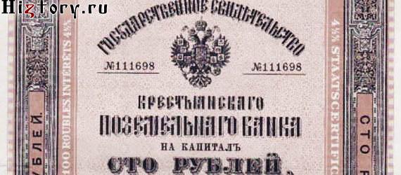 Крестьянский банк