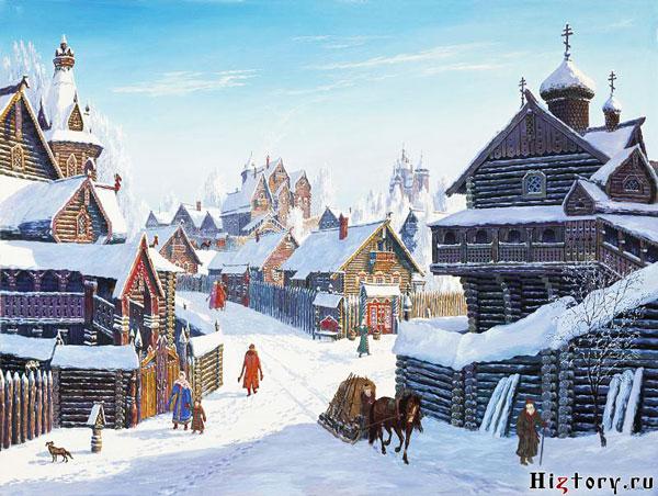 Быт людской в России XV-XVi века