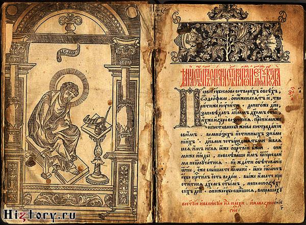 Русская литература в 15 - 16 веках