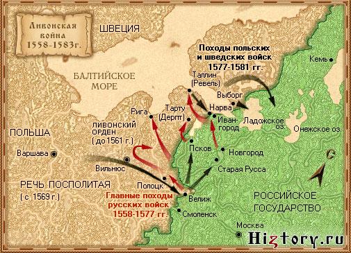 Ливонская Война (карта)