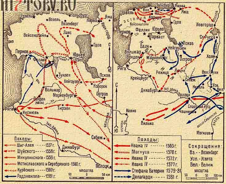 Ливонская война. 1558—1583.