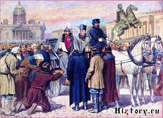 Алексей Кившенко  Чтение Манифеста 1861 г. Александром II на Смольной площади в Санкт-Петербурге