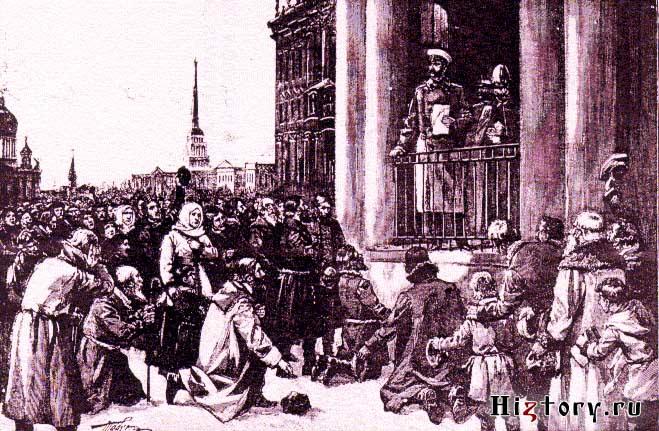Император Александр II читает народу манифест об освобождении крестьян.