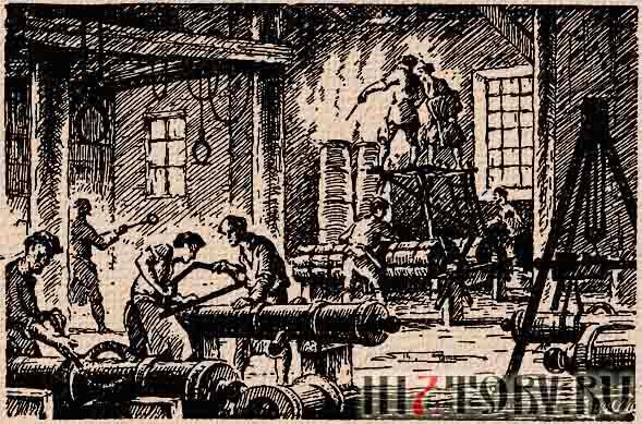 Предприятие — мануфактура XVII века; производство артиллерийских орудий.