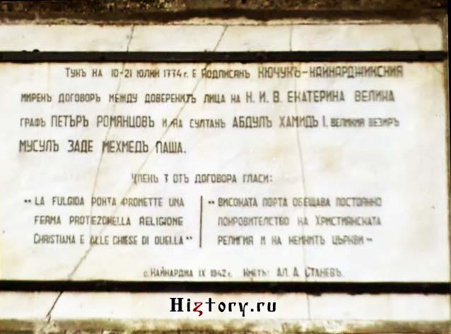 Мемориальная доска на месте подписания договора в 1774 г., село Кайнарджа, Болгария