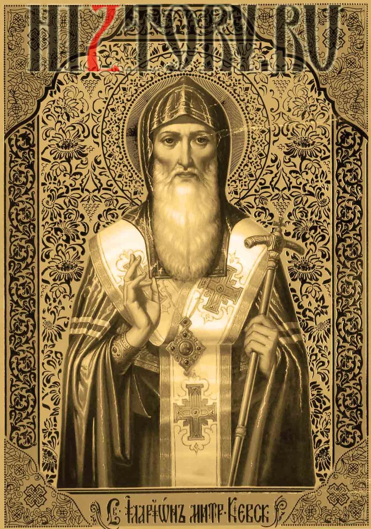 Митрополит Илларион, церковь при Ярославе Мудром