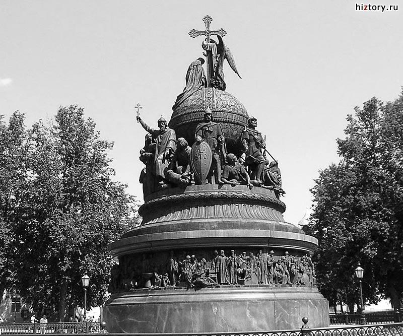 «Свершившемуся тысячелетию царства Российского»