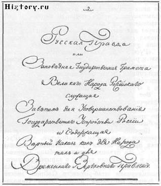 Русская правда Пестеля