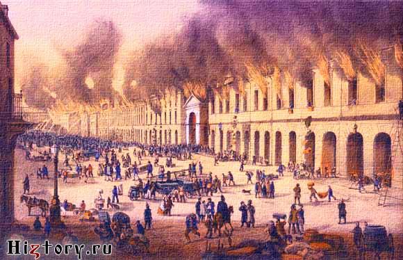 Петербургские пожары в мае 1862
