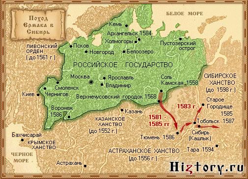 Поход Ермака в Сибирь - карта