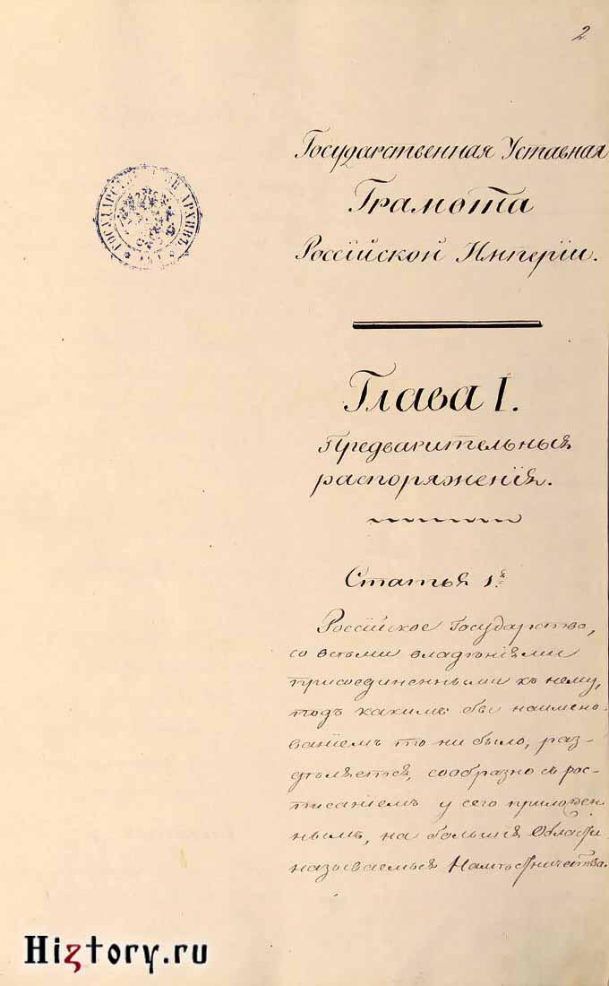 Государственная уставная грамота Российской империи