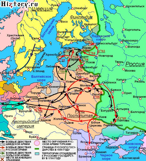 Северная война, основные сражения и продвижения войск на карте (1700-1721 гг)