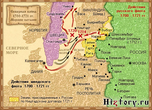 Карта боевых действий в Северной войне 1700-1721 гг.