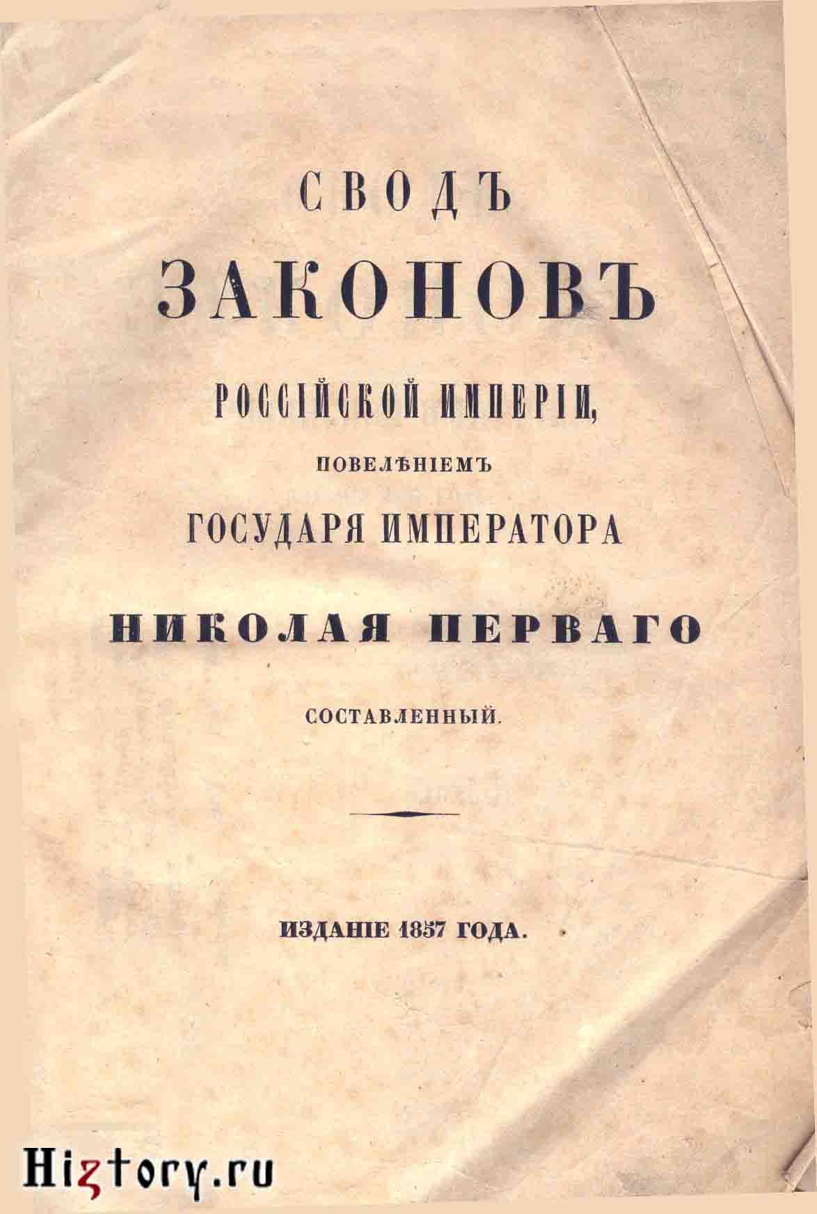 иронии семейное право свод законов российской империи был мир