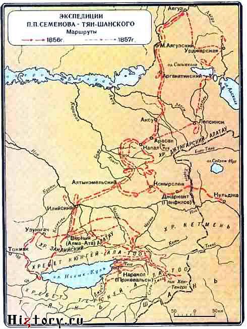 Экспедиции Семенова-Тян-Шанского