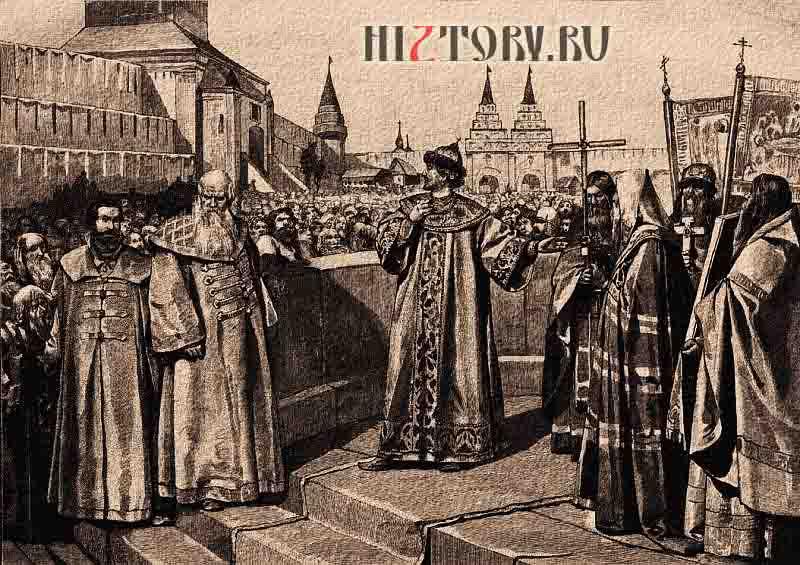 Царь Иоанн IV открывает первый Земский собор своею покаянною речью.