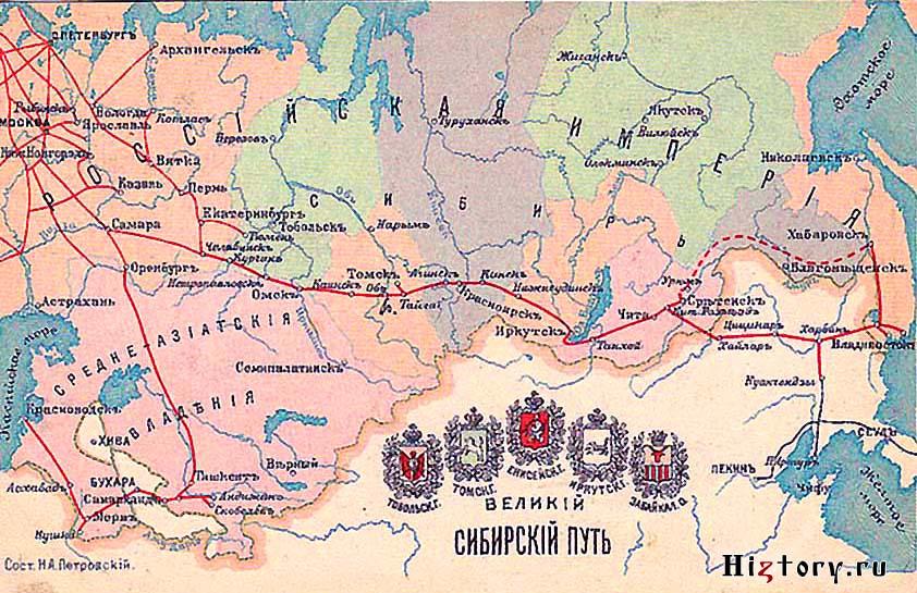Великая Сибирская магистраль - Транссибирская магистраль